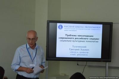 Международная научная конференция Питирим Сорокин и парадигмы глобального развития 21 века